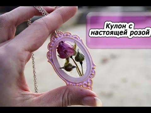 Кулон Роза из полимерной глины, видео урок
