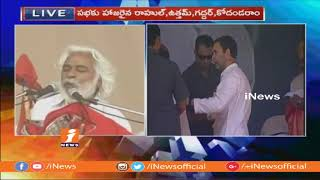 Gaddar Sings Emotional Song In Rahul Gandhi Meeting at Gadwal | Mahakutami Public Meeting | iNews - INEWS