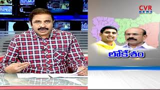 లోకేశం | Minister Nara Lokesh in Kurnool District Politics | SV Mohan Reddy | CVR NEWS - CVRNEWSOFFICIAL
