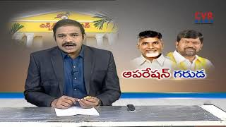 ఆపరేషన్ గరుడ | TTDP Leaders Discuss On Dharmabad Court Notices Against Chandrababu Naidu | CVR News - CVRNEWSOFFICIAL