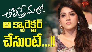 This Actress Is Unlucky To Miss Tholi Prema - TeluguOne - TELUGUONE