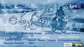 Athmakatha | Telugu Short Film | By D N Sasidhar Reddy | Kurnool - YOUTUBE
