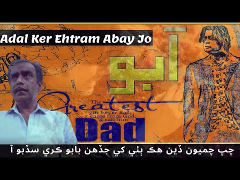 Najaf Ali song ABOO BE ABOO AA sindhi song ktn kashish