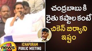 YS Jagan Slams Chandrababu Over Neglecting Farmers Problems | Jagan Padayatra | Mango News - MANGONEWS