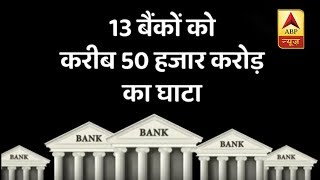 Master Stroke: Know how India's banking sector collapsed overtime - ABPNEWSTV
