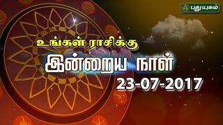 Rasi Palan 23-07-2017 – PuthuYugam TV Show
