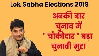 Lok Sabha Elections 2019: चुनाव में चौकीदार बड़ा चुनावी मुद्दा, अबकी बार किसकी सरकार,PM Narendra Modi - ITVNEWSINDIA