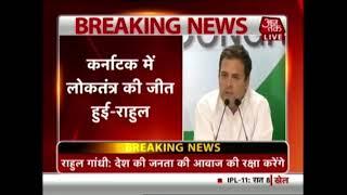 पीएम मोदी खुद ही भ्रष्टाचार हैं, पूरे देश में लोकतंत्र पर हो रहा है आक्रमण - राहुल गांधी | Breaking - AAJTAKTV