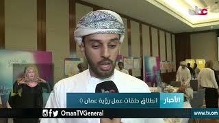 حلقات عمل متواصلة لتحديد التوجهات العامة والأهداف الاستراتيجية لرؤية #عُمان 2040 م
