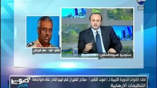 بالفيديو.. قائد القوات الجوية الليبية: الربيع العربي طلع خرشوف | المصري اليوم