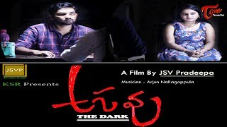 Aguvu The Dark | Latest Telugu Short Film 2019 | By JSV Pradeepa | TeluguOne - TELUGUONE