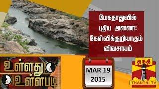 """Ullathu Ullapadi 19-03-2015  """"Karnataka's Plan to Build Dam at Mekedaatu"""" – Thanthi Tv Show"""