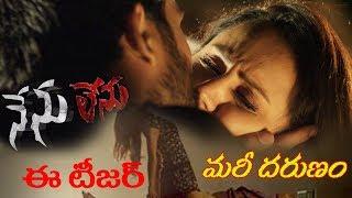 Nenu Lenu Telugu Movie Teaser | Harshith | Sri Padma | Latest Telugu Movie Teaser | TVNXT Hotshot - MUSTHMASALA