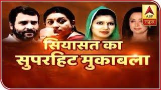 Siyasat Ka Muqabala: Amethi to witness Smriti vs Rahul once again - ABPNEWSTV