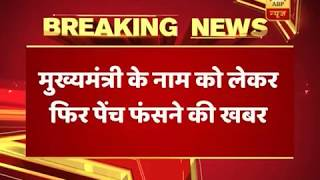 Delay in announcement of CM names of 3 states by Congress - ABPNEWSTV