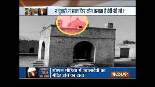 Aaj Ka Viral: The curious case of Hindu Fire Temple in Azerbaijan - INDIATV