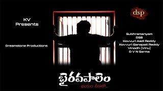 Bhairavapalem | Teaser | Latest Telugu Short Film 2019 | DSP - YOUTUBE