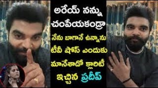 Shocking ! Anchor Pradeep Reveled His Present Health Condition | Anchor Ravi - RAJSHRITELUGU