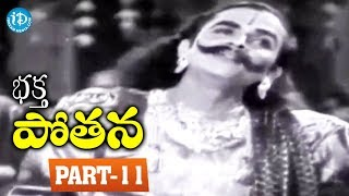 Bhakta Potana Movie Part #11 || Chittor V. Nagaiah, Mudigonda Lingamurthy - IDREAMMOVIES