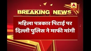 Delhi Police apologizes to female reporter for manhandling her during JNU students protest - ABPNEWSTV