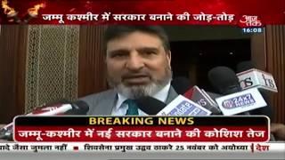 J-K में कांग्रेस-NC-पीडीपी में सरकार बनाने पर बातचीत, BJP ने बताया- PAK प्रायोजित - AAJTAKTV