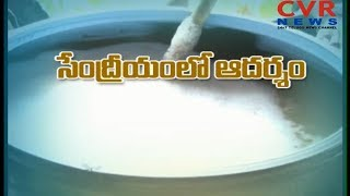 Natural Fertilizer | Preparation and Advantages | Mancherial District | CVR News - CVRNEWSOFFICIAL