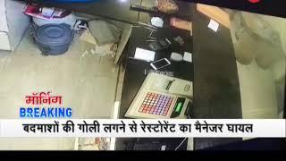 Restaurant manager attacked by three goons in Gurugram - ZEENEWS