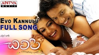 Chilipi Telugu Movie || Evo Kannulu Full Song || S.J.Surya, Nayantara - ADITYAMUSIC