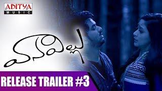 Vanvillu #3 ReleaseTrailer || Vanavillu Movie || Pratheek, Shravya Rao || Lanka Prabhu Praveen - ADITYAMUSIC