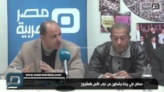 بالفيديو.. ائتلاف ابني بيتك: عمرنا ما حسينا بالأمن حتى في عصر مبارك