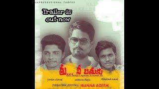 Thu... nee bathuku || telugu short film || Trailer || Directed by munna azeem - YOUTUBE
