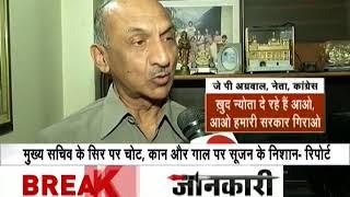 Delhi CS Assault Case: Delhi Chief Secretary Anshu Prakash's medical examination confirms assault - ZEENEWS