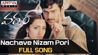 Nachave Nizam Pori Full Song - Varsham Movie Songs - Prabhas, Trisha - ADITYAMUSIC