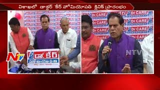 T Subbarami Reddy Launches Dr Care Homeopathy Clinic in Vishakha || NTV - NTVTELUGUHD