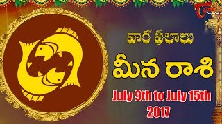 Rasi Phalalu | Meena Rasi | July 9th to July 15th 2017 | Weekly Horoscope 2017 | #Predictions - TELUGUONE