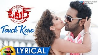 Touch Karo Song Full Lyrical | Voter Movie Songs | Manchu Vishnu | Surabhi | Thaman | John Sudheer - MANGOMUSIC