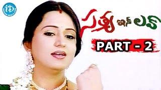 Satya In Love Full Movie Parts 2/13 || Shiva Rajkumar || Genelia D'Souza - IDREAMMOVIES