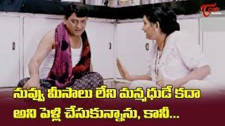 నువ్వు మీసాలు లేని మన్మధుడే కదా అని పెళ్లి చేసుకున్నాను కానీ.. | Telugu Comedy Scenes | TeluguOne - TELUGUONE