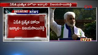 YCP MP Vijay Sai Reddy Protest at Parliament LIVE | AP Special Status Issue | CVR NEWS - CVRNEWSOFFICIAL