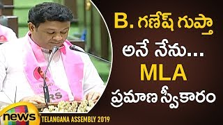 B Ganesh Gupta Takes Oath as MLA In Telangana Assembly | MLA's Swearing in Ceremony Updates - MANGONEWS