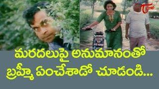 మరదలుపై అనుమానంతో బ్రహ్మీ... | Telugu Movie Comedy Scenes Back to Back | TeluguOne - TELUGUONE
