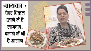 ज़ायका : पैपर चिकन खाने में है लाजवाब, बनाने में भी है आसान