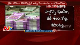 Congress Leaders Complaint to EC Against TDP and YCP over Distributing Money in Nandyal || NTV - NTVTELUGUHD