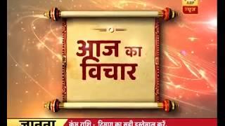 Aaj Ka Vichaar: I was not born talented but I did not escape hard work: Subhas Chandra Bose - ABPNEWSTV