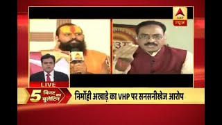 VHP has taken money to the tune of Rs 1400 crore in the name of Ram temple: Nirmohi Akhara - ABPNEWSTV