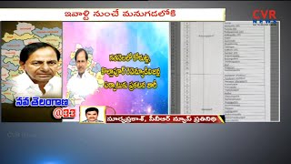 నవ తెలంగాణ @33 : Telangana Govt carves out Two New districts | CVR NEWS - CVRNEWSOFFICIAL