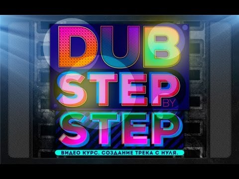 Dubstep step by step! Brand new video course
