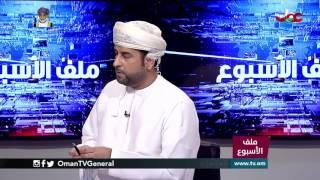 ملف الأسبوع | أزمة اليمن .. الجولة القادمة وافاق الحل | الأربعاء 30 نوفمبر 2016م