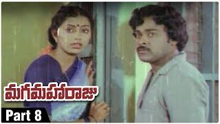 Maga Maharaju | మగ మహారాజు Full Length Telugu Movie | Chiranjeevi | Suhasini | Part 8 - RAJSHRITELUGU