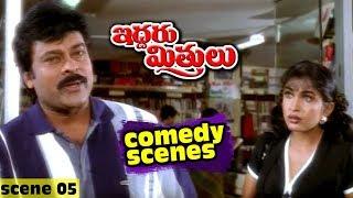 Iddaru Mitrulu Movie Best Comedy Scene 5 | ఇద్దరు మిత్రులు | Chiranjeevi | Sakshi Sivanand - RAJSHRITELUGU